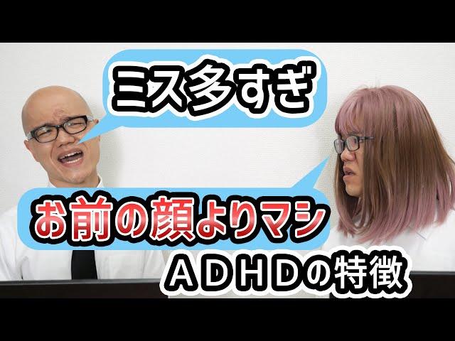 相手の話が理解できずミスが多い発達障害【ADHDの特徴】