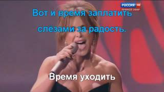 Download Лепс -  Уходи по английски (караоке) Mp3 and Videos