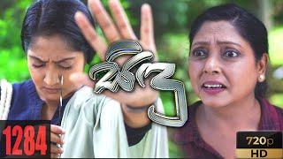 Sidu | Episode 1284 20th July 2021 Thumbnail