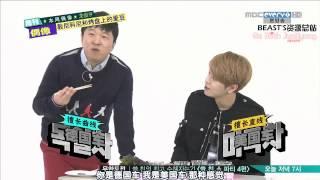 140108 Weekly Idol 一週偶像 -  BEAST 龍俊亨 中字 CUT