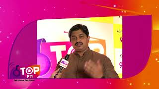 State Secretary of BJP Gujarat Mr Amit Thaker welcomes Top Fm to Gujarat | Top FM Radio Station