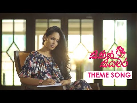 Sithin Siyawara  - Teledrama Theme Song | ITN