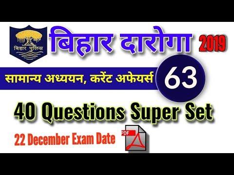 Gk/GS/Current Affairs Bihar Daroga SI 2019| Bihar SI MCQs Set 63 | बिहार दारोगा Free PDF 2019