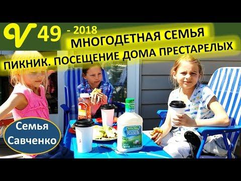 Пикник детей, Посещение