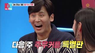 SBS [동상이몽2 - 너는 내운명] - 18년 3월 26일(월) 예고 / 'You are My Destiny' Preview
