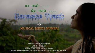 Man Nachare | Marathi Karaoke | Musical Minds Mumbai