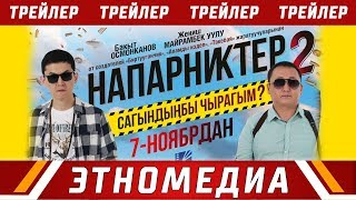НАПАРНИКТЕР 2 | Трейлер - 2019 | Режиссер - Бакыт Осмонканов
