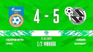 Обзор Кубок России 1 2 финала Газпром Югра Синара 4 5