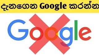 වැරදීමකින් වත් google නොකල යුතු දේවල්... Things that you should never google..