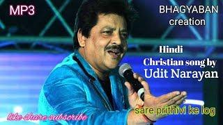 Udit narayan _ Christian song || sare prithivi ke log || hindi - Christian song