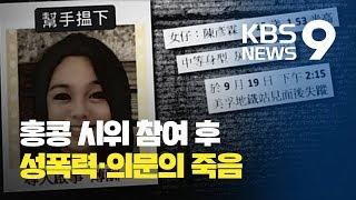 """홍콩 시위 참여 여대생 """"경찰이 성폭력""""…15세 소녀 '의문의 죽음' / KBS뉴스(News)"""