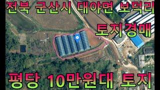 부동산경매 - 전북 군산시 대야면 보덕리