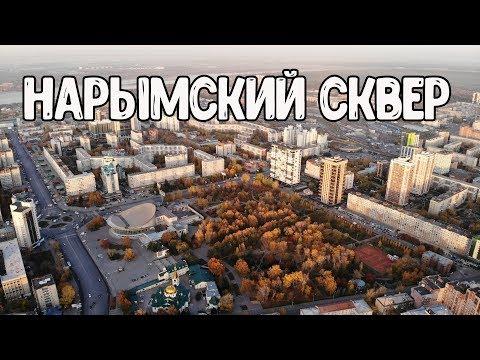 Аэросъемка Нарымского сквера города Новосибирск