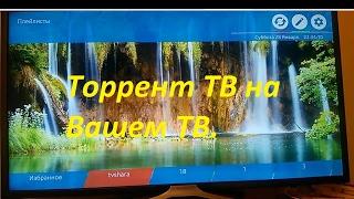 Возможность смотреть Торрент ТВ на Samsung Smart TV  Tizen  бесплатно !