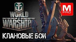 [World of Warships] [1440p] Стрим | Кросс-серверные клановые бои. Азиатский прайм