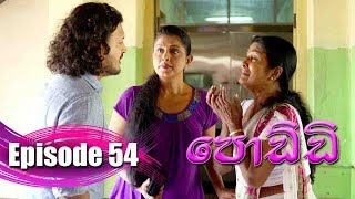 Poddi - පොඩ්ඩි | Episode 54 | 01 - 10 - 2019 | Siyatha TV Thumbnail
