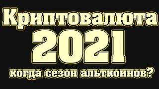 Криптовалюта 2021! Когда новый сезон Альткоинов!?