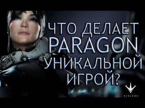 видео: Что Делает paragon Уникальной Игрой?