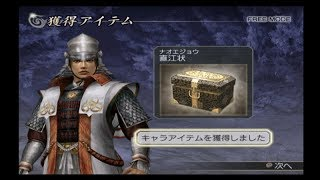 PS2ソフトの無双OROCHI フリーモードの戦国 5章 官渡の戦いで直江兼...