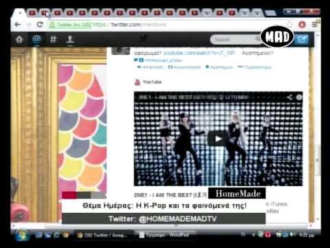 H K-Pop και τα φαινόμενα της (Homemade 3.6.13)