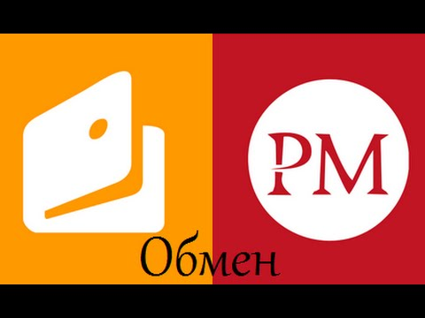 Обмен Яндекс Деньги на Perfect Money