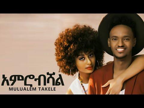 Ethiopian Music :- Mulualem Takele   Amerobishal አምሮብሻል New Ethiopian Music 2019(Official Video)