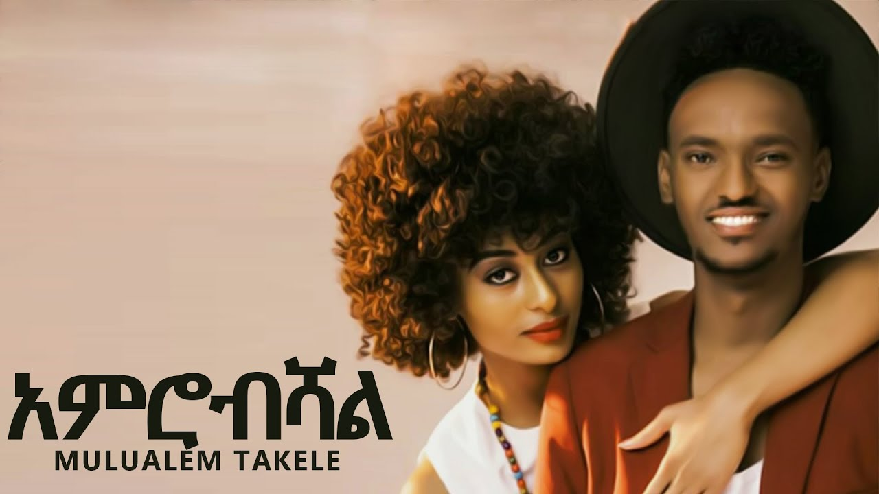 Ethiopian music :- Mulualem Takele | Amerobishal አምሮብሻል New Ethiopian Music 2019(Official Video)