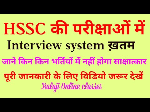 Haryana to dispense with interview system in recruitment of group C&D posts hssc
