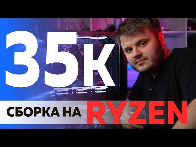 Народная сборка на Ryzen - Сборка ПК за 35000 рублей
