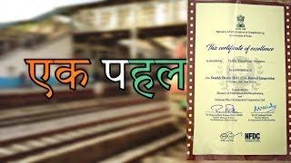 Award Winning Swachh Bharat Short Film - EK PAHAL   NFDC India   Film Festival   2017  
