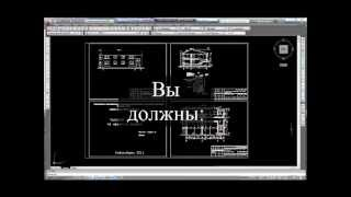 Архитектурно-строительный чертеж в системе AutoCAD.mp4