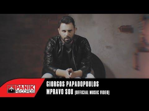 Γιώργος Παπαδόπουλος - Μπράβο Σου | Giorgos Papadopoulos - Mpravo Sou - Official Music Video