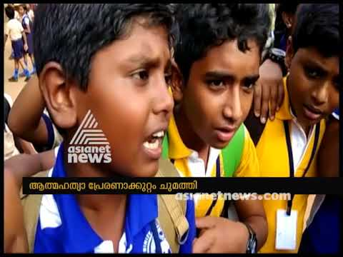 10th Std student fell down from school building at Kollam; case registered against teachers