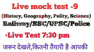 live mock test-9//GK Quiz//railway test //UPSC test//ssc mock test//सामान्य ज्ञान