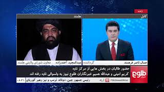 MEHWAR: Taliban Presence In Helmand's Nawa District Discussed