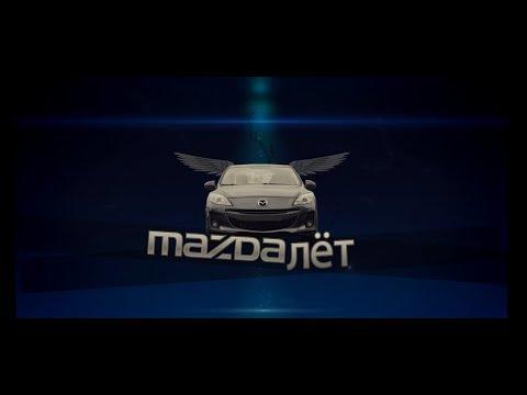 МАЗДАЛЁТ -1 серия(авто проект) - Видео с YouTube на компьютер, мобильный, android, ios