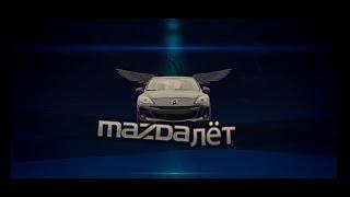 МАЗДАЛЁТ -1 серия(авто проект)