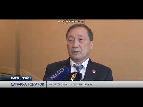 Подписанны протокола между Казахстаном и КНР по экспорту сельскохозяйственной продукции