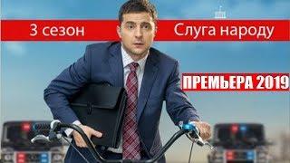 Слуга Народа 3 - Официальный трейлер - Премьера 2019!