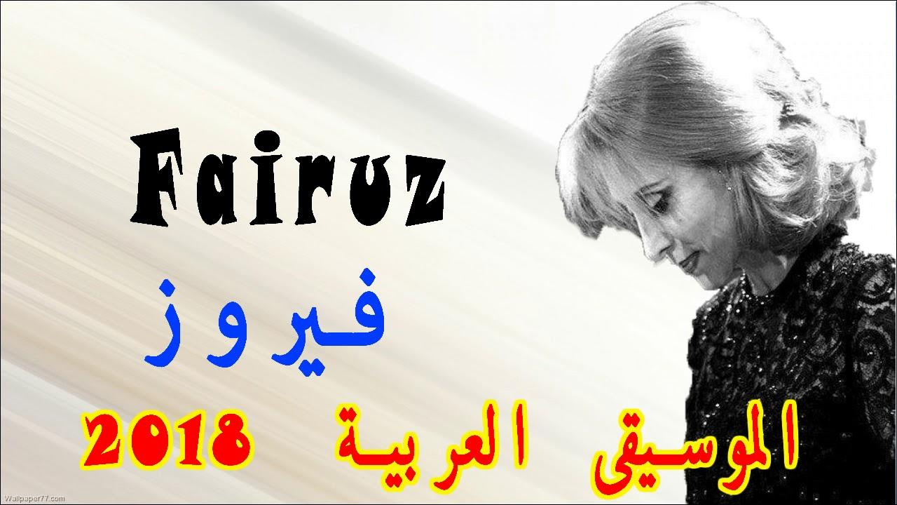 Fairouz Songs with regard to اجمل اغاني فيروز | the most beautiful songs of fairouz 2017-2018