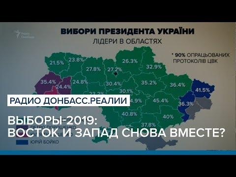 Выборы-2019: Восток и