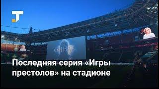 Смотреть видео Финал «Игры престолов» на стадионе: как прошёл массовый просмотр в Москве онлайн