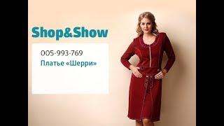 Платье «Шерри». «Shop and Show» (мода)