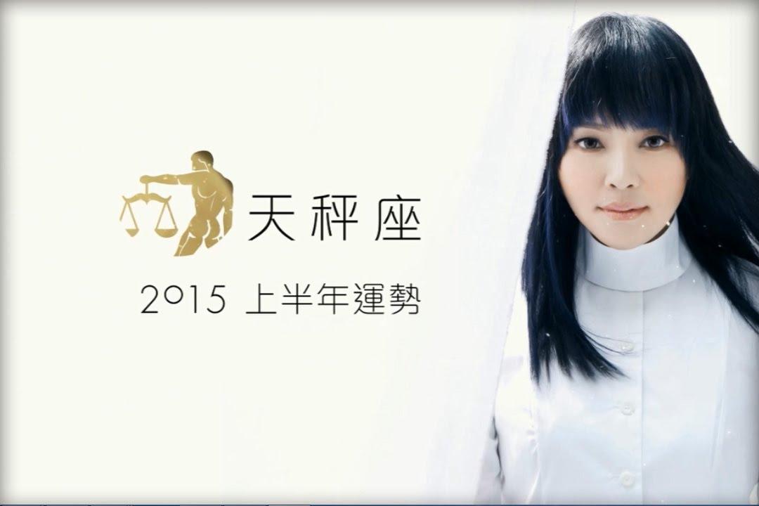2015上半年[天秤座]運勢 - 唐立淇星座運勢 - YouTube