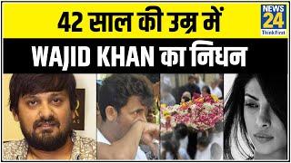 42 साल की उम्र में Wajid Khan का निधन, News 24 पर Sajid Wajid का जिंदादिल अंदाज    News24