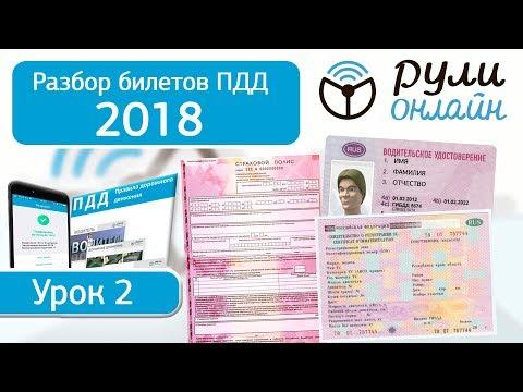 Разбор билетов ПДД 2020 на тему Общие обязанности водителей