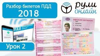 Разбор билетов ПДД 2018 на тему 2. Общие обязанности водителей