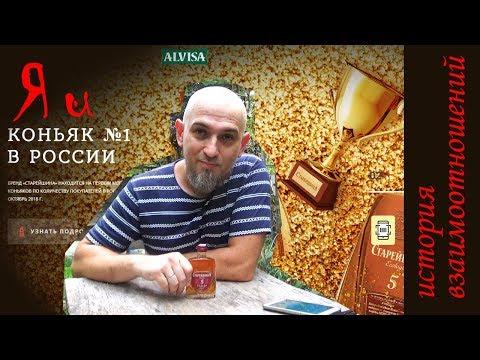 Старейшина 5. Аlvisa Ставропольский винно-коньячный завод