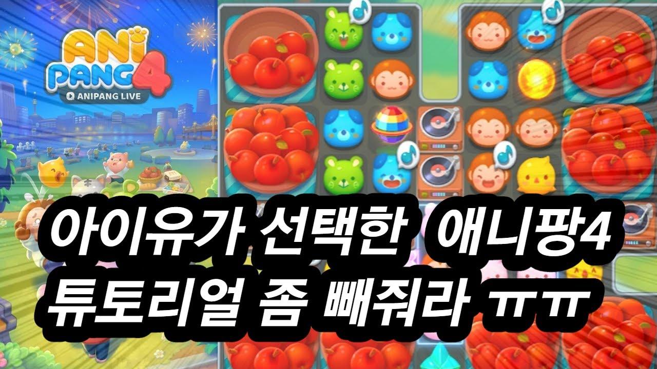 애니팡4 : 선데이토즈 신작 퍼즐게임 정식 오픈 플레이, 튜토리얼 스킵을 부탁해!