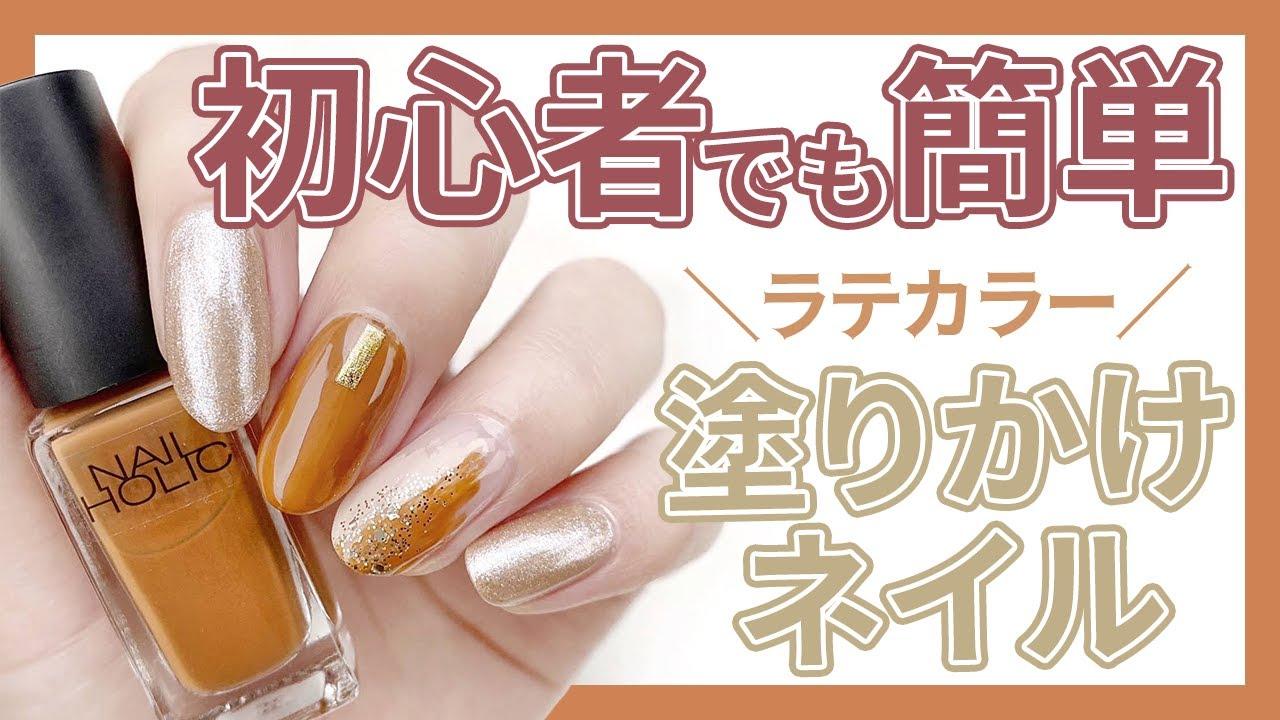 【セルフネイル】初心者でも簡単!秋におすすめのラテカラー塗りかけネイルのやり方